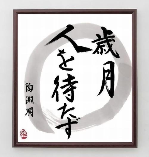 陶淵明の名言色紙『歳月人を待たず』額付き/直筆済み/A0071