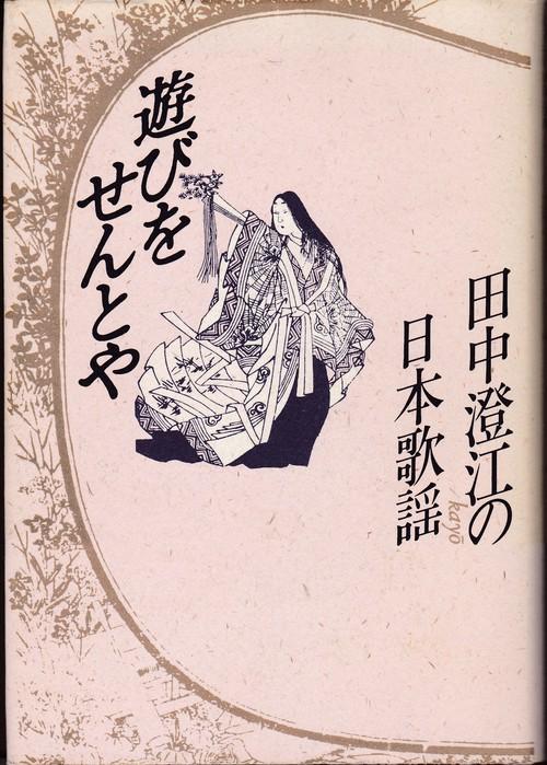 田中澄江の日本歌謡 遊びをせんとや