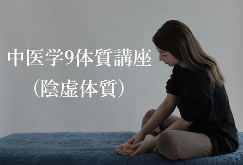 中医学9体質講座(陰虚体質)