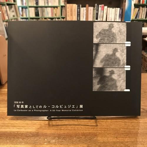 「写真家としてのル・コンビュジエ」展