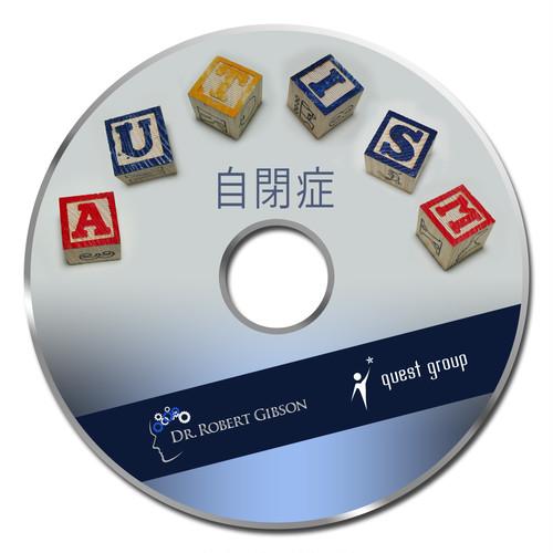 DVD「発達障害児(者)の可能性を 最大限に引き出す自然治療法」