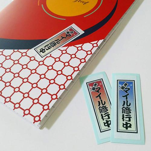 【送料82円】マイル修行中ステッカー