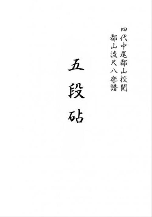 T32i223 五段砧(尺八/光崎検校/楽譜)