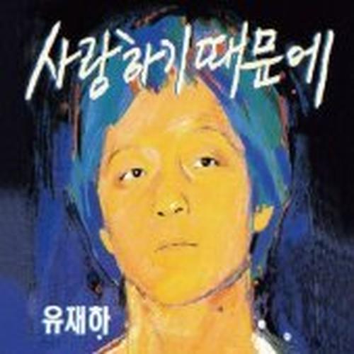 """ユ・ジェハ / """"愛しているから""""[CD]"""