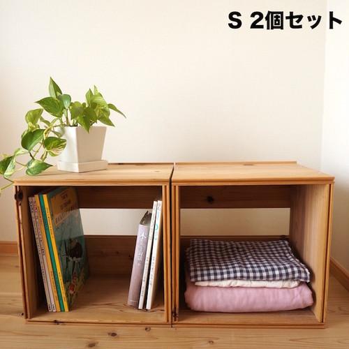 東京杉のユニットボックス【S】 2個セット