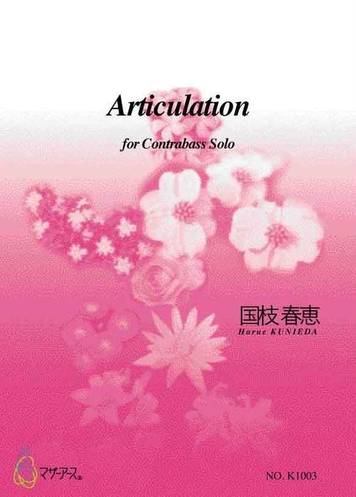 K1003 Articulation(Contrabass Solo/H. KUNIEDA /Full Score)