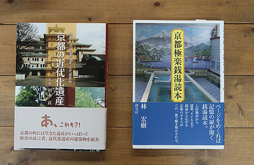 京都極楽銭湯読本
