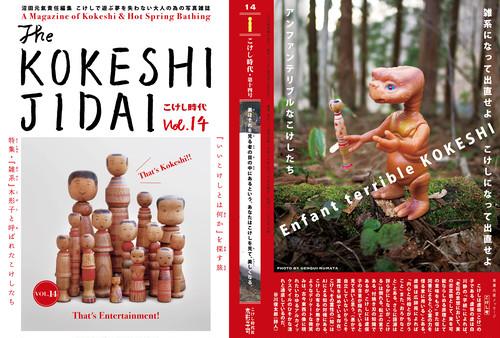 【BOOK】沼田元氣『こけし時代14号』