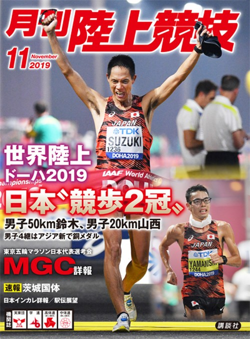 月刊陸上競技2019年11月号