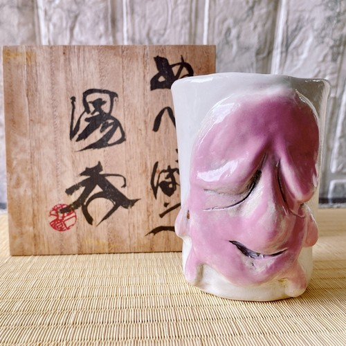 妖怪陶器 ぬっぺっぽう湯呑み 魑魅魍魎の匣セット