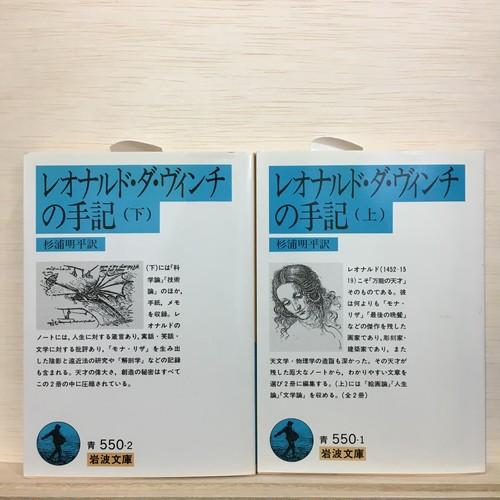 [古書]レオナルド・ダ・ヴィンチの手記 上・下 杉浦明平【訳】