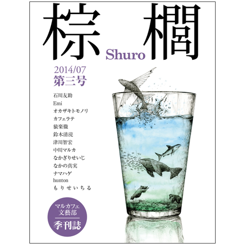 「棕櫚shuro」第三号