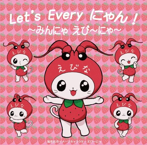 Let's Every にゃん!~みんにゃ えび~にゃ~