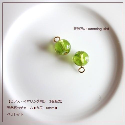 【ピアス・イヤリング向け 2個販売】天然石のチャーム◆丸玉 6mm◆ペリドット