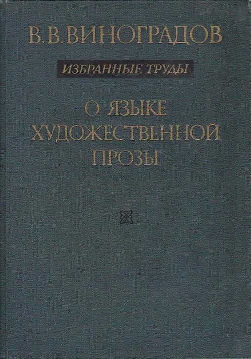 「散文の言語」 В・B・ヴィノグラードフ