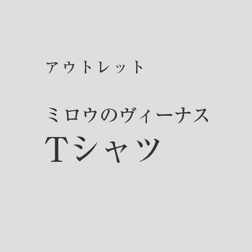 [アウトレット その④]ミロウのヴィーナス Tシャツ