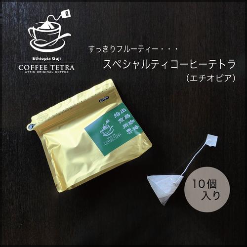スペシャルティコーヒーテトラ(エチオピア)バラ10個入