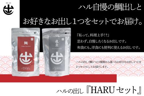 haruセット【鯛出し1つと選べる4種類から1パックを選んでお届け】