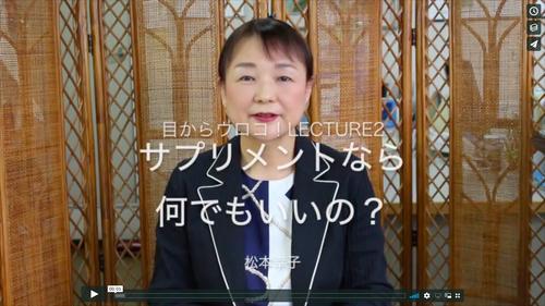 松本幸子の「目からウロコ!健康とアンチエイジング Lecture2」
