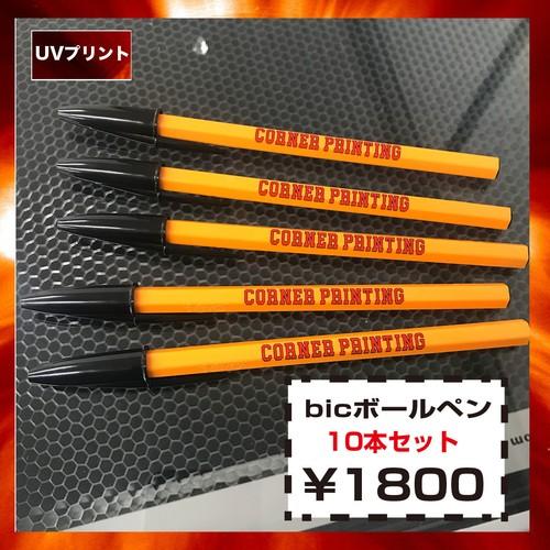 bic ボールペン 10本セット