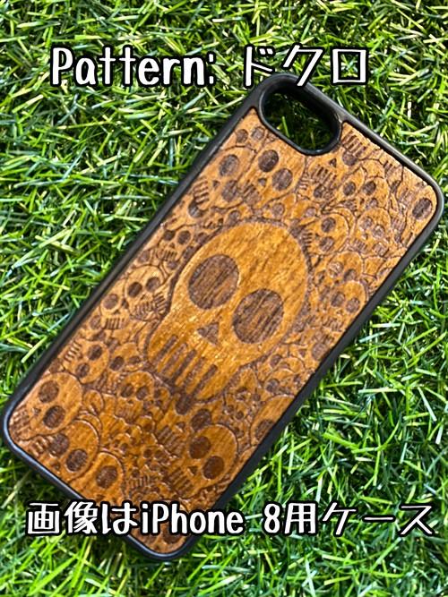 Type-A スマホケース 木製 天然木 チーク材 おしゃれ iPhone android エスニック アジア タイ 一点物 個性 ウッド 男女兼用 ユニバーサルデザイン Pattern:ドクロ