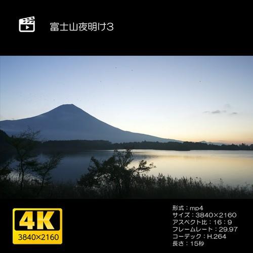 富士山夜明け3