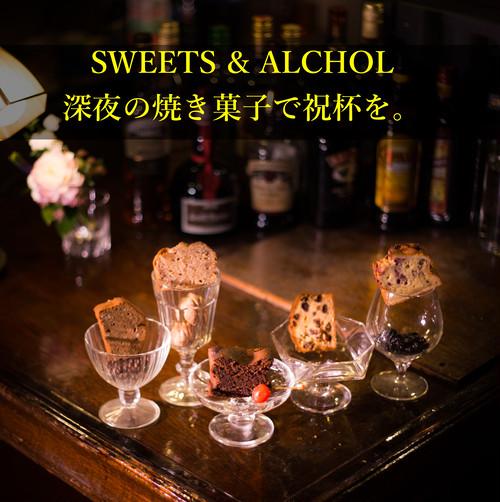 【母の日】深夜の焼き菓子 選べる2本セット<お酒を使った大人の焼き菓子/ギフト>ミニカーネーション付き