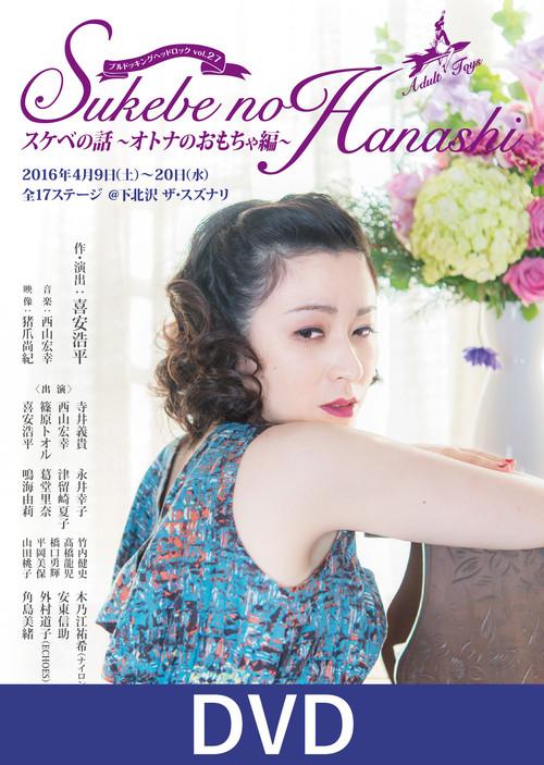 DVD『スケベの話〜オトナのおもちゃ編〜』