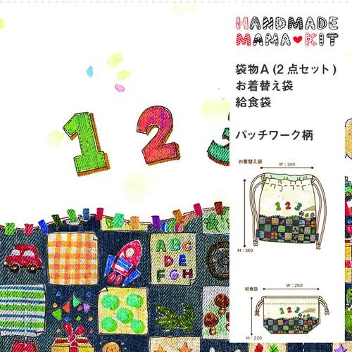 袋物A(2点セット)パッチワーク柄【HMK-FA2-002】