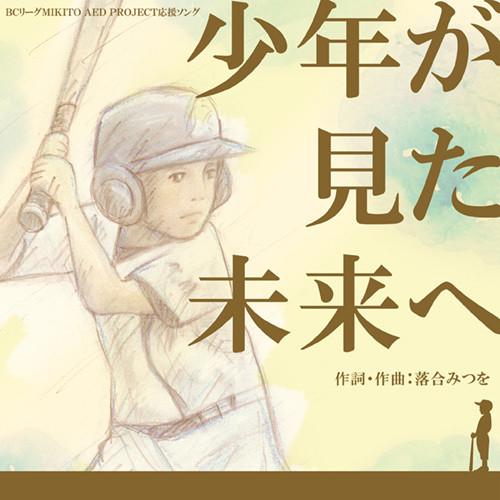 BCリーグMIKITO AED PROJECT 応援ソングCD『少年が見た未来へ』