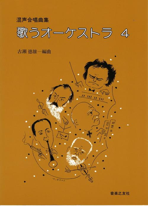F03i95 Utau orchestra4(Mixed Chorus,Piano/T. FURUSE /Full Score)