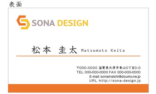 ビジネス両面名刺・オレンジ 010 100枚