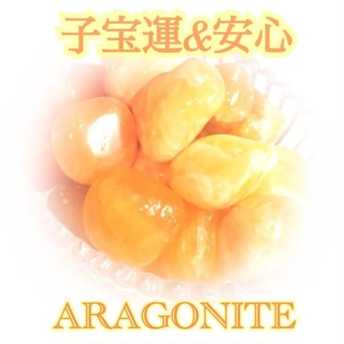 アラゴナイト