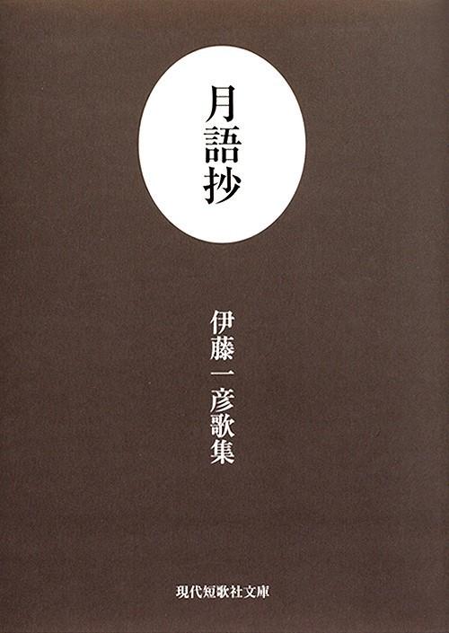 月語抄[伊藤一彦/著]