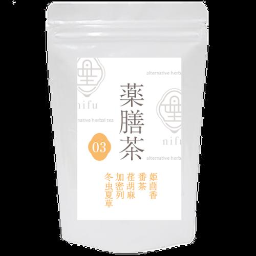 薬膳茶03(ティーバッグ) メール便 送料無料