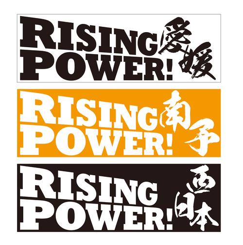 RISING POWERステッカー(10枚セット)