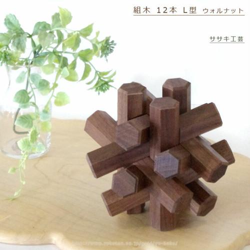 [旭川クラフト]組木 L型 12本組 ウォルナット/ササキ工芸  インテリアにも知育玩具にも。おしゃれな木製立体パズル。 指先の運動に♪ピタッと組みあがるのが気持ちいい、ウッドパズル。 誕生日、敬老の日、お土産、クリスマスプレゼント、ギフトにも♪ 【レターパック配送可】
