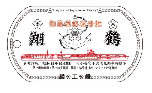 マリアナ/翔鶴(翔鶴型航空母艦)名前刻印有バージョンドックタグ/アクセサリー