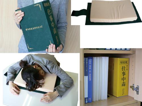 昼寝枕・机上版 仕事中毒/ジミィ~にロングヒット