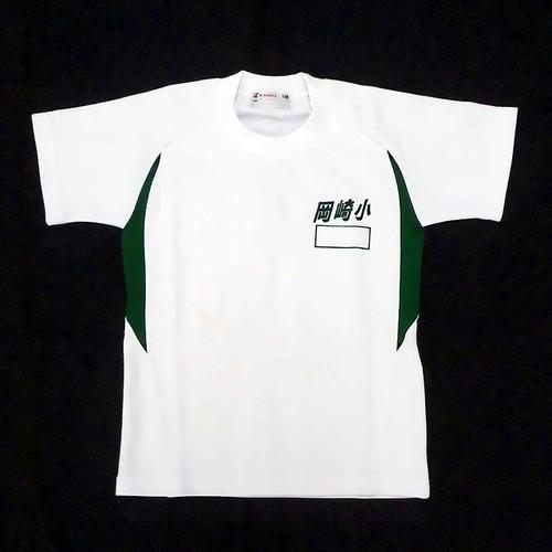 岡崎小学校 半袖体操服(120〜150)