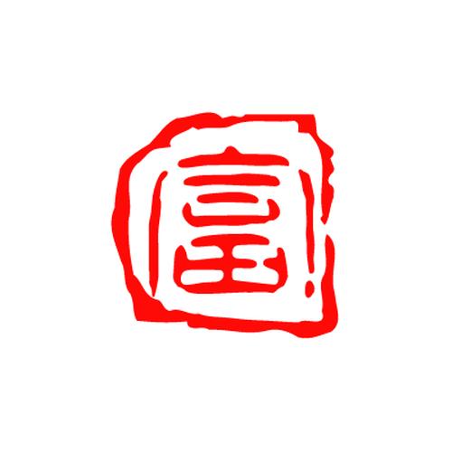 Web落款<407>篆古印(12mm印)