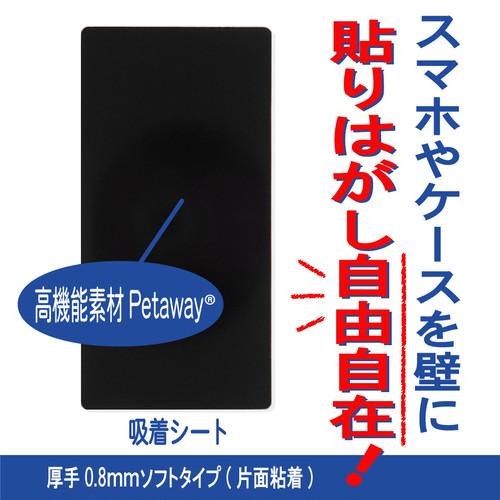 吸着シート・厚手0.8mmソフトタイプ(片面粘着)モバイル用  2枚入り