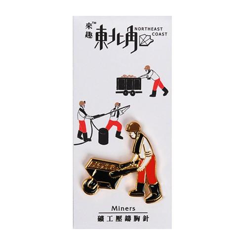 【 來趣東北角 】 ピンブローチ レトロ台湾旅行 炭鉱夫