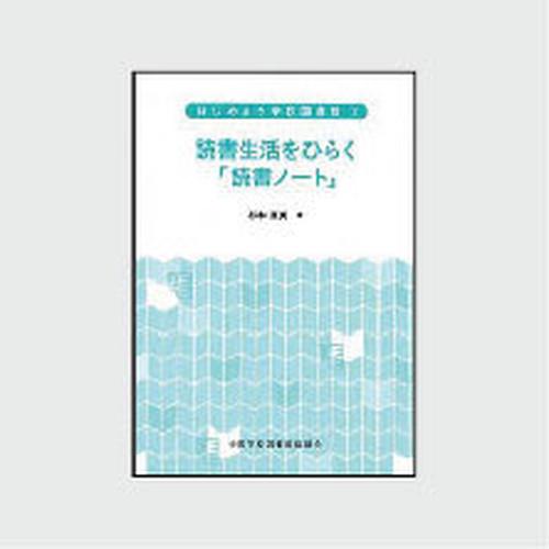 7 読書生活をひらく「読書ノート」