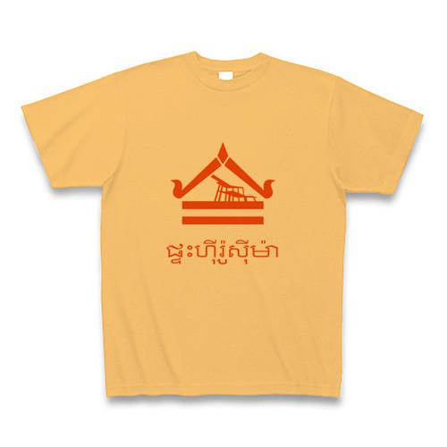 ひろしまハウスTシャツ ライトオレンジ+オレンジ