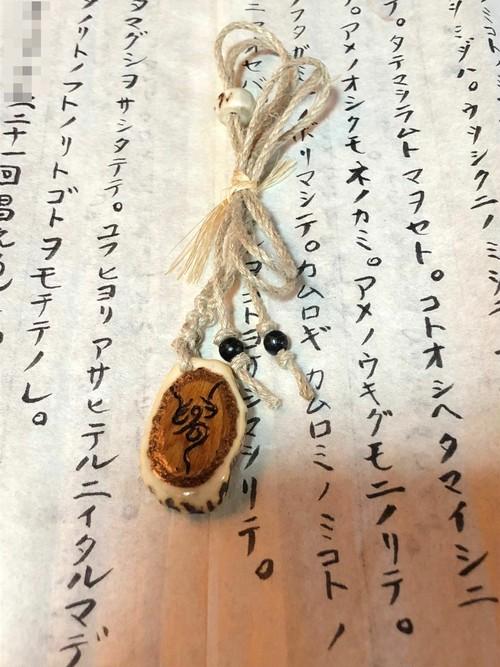 龍の角と云われた鹿の角(神様シンボル:開運)ネックレスお守り