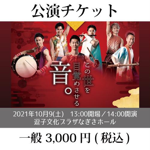 和太鼓グループ彩 -sai- 逗子公演Vol.3「この世を目覚めさせる音。」【一般】