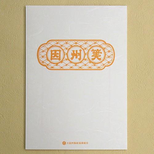 「因州箋」楮紙(山吹罫)