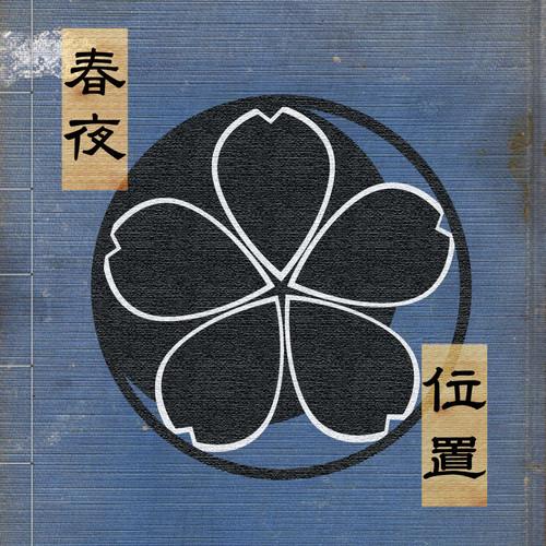 【CD】位置