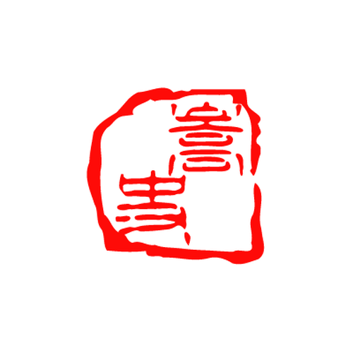 Web落款<408>篆古印(12mm印)